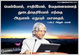 Life Goal Kavithai in Tamil by APJ Abdul Kalam | Quotes Adda.com ... via Relatably.com