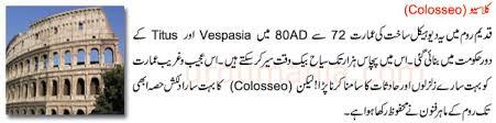 seven wonders of world in urdu colosseo urdu
