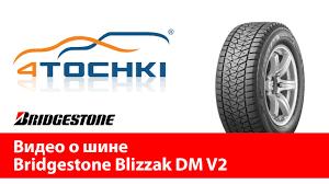 Видео о <b>шине Bridgestone Blizzak DM V2</b> - 4 точки. Шины и диски ...