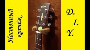 Как сделать настенное крепление для <b>гитары</b>? DIY <b>Guitar</b> Hanger ...