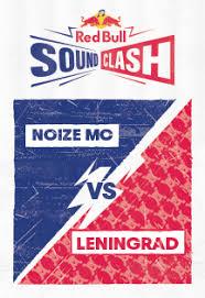 <b>Ленинград</b> vs Noize MC <b>Red Bull SoundClash</b> | билеты на ...