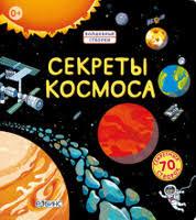 Купить <b>книги</b> от «<b>Робинс</b>» — интернет-магазин OZON.ru