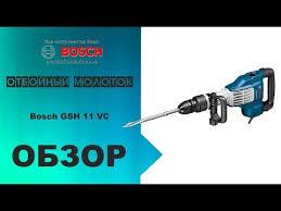 <b>Отбойный молоток Bosch</b> GSH 11 VC. Оптимальное ...
