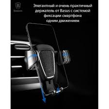 Автомобильный <b>держатель Baseus Gravity</b> Car Mount SUYL-0V ...