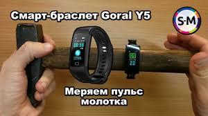 Смарт-<b>браслет</b> Goral <b>Y5</b>. Полный обзор - YouTube