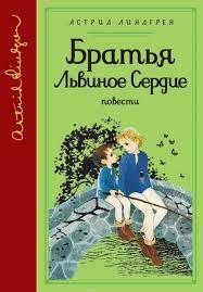 ROZETKA | <b>Книга Махаон</b> Астрид Линдгрен. <b>Братья Львиное</b> ...