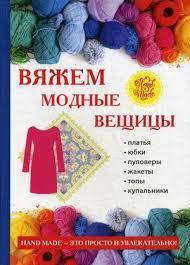 <b>Вяжем модные</b> вещицы - <b>Спицына Антонина</b> | Купить книгу с ...