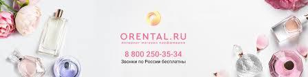 Orental.ru | Интернет-магазин парфюмерии | ВКонтакте