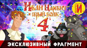 <b>Иван Царевич и</b> Серый Волк 4 - Эксклюзивный фрагмент ...