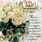 Поздравление с днем рождения от невестки и