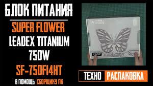 Распаковка <b>блока питания Super</b> Flower Leadex Titanium 750W ...