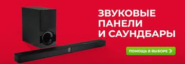 <b>Звуковую панель</b> и саундбар <b>SAMSUNG</b> (<b>САМСУНГ</b>) купить в ...