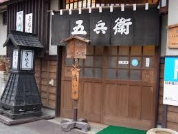 「松本 蕎麦 五兵衛」の画像検索結果