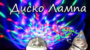 Светодиодная ДИСКО <b>ЛАМПА</b> - YouTube