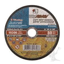 <b>Круг отрезной</b> Луга по металлу 150х2,5х22-22,23 — купить по ...