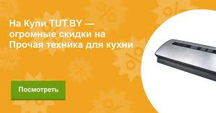 Купить Прочая техника для кухни Clatronic в Минске онлайн в ...