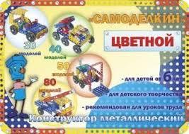 Страна Самоделкино - Купить металлические <b>конструкторы</b> у ...