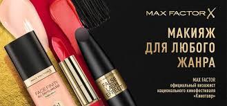 <b>Карандаши для</b> бровей <b>MAX FACTOR</b> – купить дешево в ...