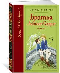 """<b>Книга</b> """"<b>Братья Львиное</b> Сердце"""" – купить <b>книгу</b> с быстрой ..."""