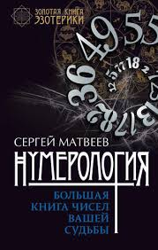 С. <b>А</b>. <b>Матвеев</b>, <b>Нумерология</b>. Большая книга чисел вашей судьбы ...