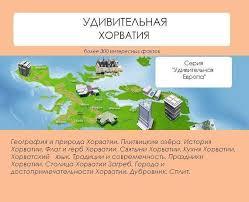 <b>Удивительная</b> Хорватия (скачать fb2), <b>Наталья Ильина</b>