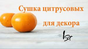 Сушка цитрусовых для декора - YouTube