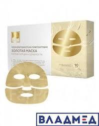 Золотая <b>трехкомпонентная маска для лица</b>, набор 10 шт., Beauty ...