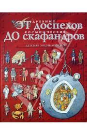 """Книга: """"От древних доспехов до космических скафандров ..."""