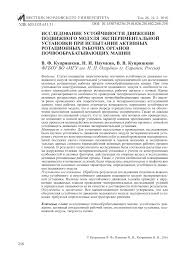 (PDF) STABILITY OF MOTION OF MOBILE MODULE OF ...