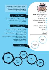 entry by flavordesign for i need to buy infographic cv contest entry 21 for i need to buy 10 infographic cv template 6 in