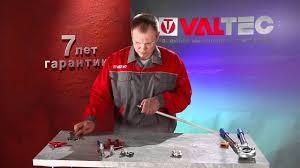 Монтаж металлопластиковых труб и фитингов VALTEC - YouTube