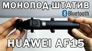Обзор <b>монопода Huawei</b> AF15, беспроводной <b>монопод</b>-штатив ...