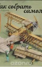 <b>Как собрать самолет</b>