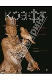 """Книга: """"<b>Крафт</b>. Технология создания сценического костюма"""" - И ..."""
