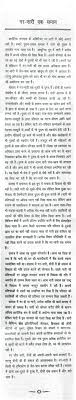 essay on ldquo men and women both are equal rdquo in hindi