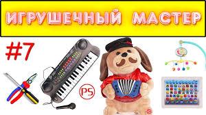 Игрушечный мастер #7 (музыкальный). Ремонт <b>игрушек</b>. - YouTube