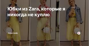 <b>Юбки</b> из Zara, которые <b>я</b> никогда не куплю | Леди Лайк | Яндекс ...