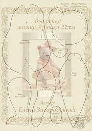 <b>Мишки</b> Тедди выкройки мастер-классы   Molde boneca de pano ...