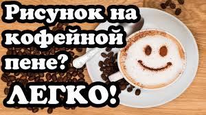 <b>Трафареты</b> для рисунков на кофе!