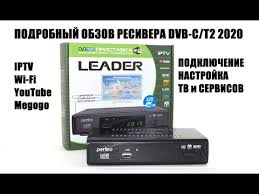 ТВ приставка с WiFi <b>PERFEO</b> - YouTube