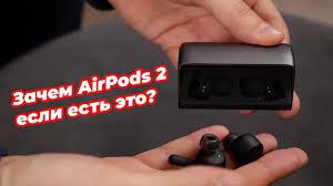 AirPods 2 можно отменять / Обзор <b>RHA</b> TRUE CONNEСT - YouTube
