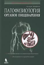 Купить книгу: Хендерсон Дж. / Патофизиология ... - URSS.ru
