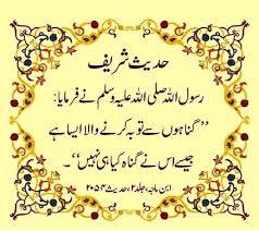 hadees about gunnah ahades 7 hadees free