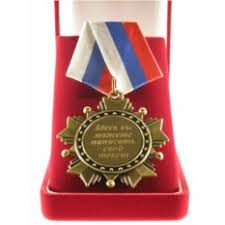 Шуточные медали и кубки — Подарки папе. Подарки до 1000 ...