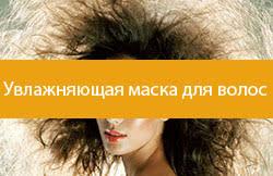 10 <b>масок</b> для увлажнения сухих <b>волос</b> в домашних условиях