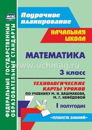 технологические карты уроков по учебнику <b>М</b>. <b>И</b>. <b>Башмакова</b>, М. Г ...