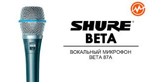 <b>Микрофон SHURE BETA</b> 87A - Обзор - YouTube