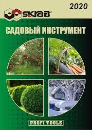 Каталог садовых инструментов Skrab 2020 г. (pdf, 8.93 МБ)