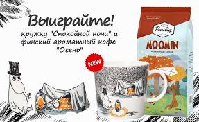 Согрейтесь осенью ароматным кофе из симпатичной.. | Юлия ...