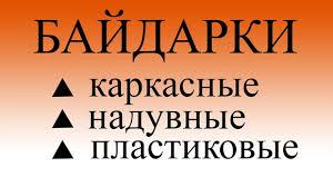 Товары Туристическое снаряжение Снаряга.рф – 702 товара ...